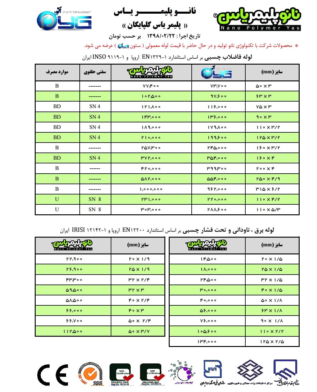 لیست قیمت لوله و اتصالات پلیمر یاس گلپایگان
