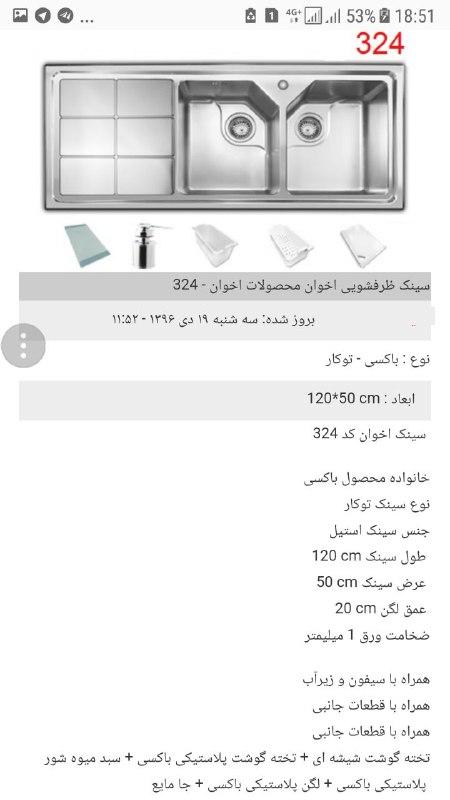 قیمت سینک اخوان 12