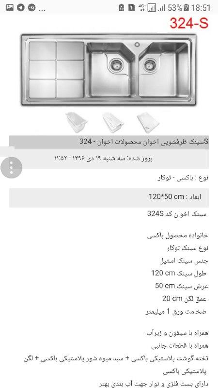 قیمت سینک اخوان 13