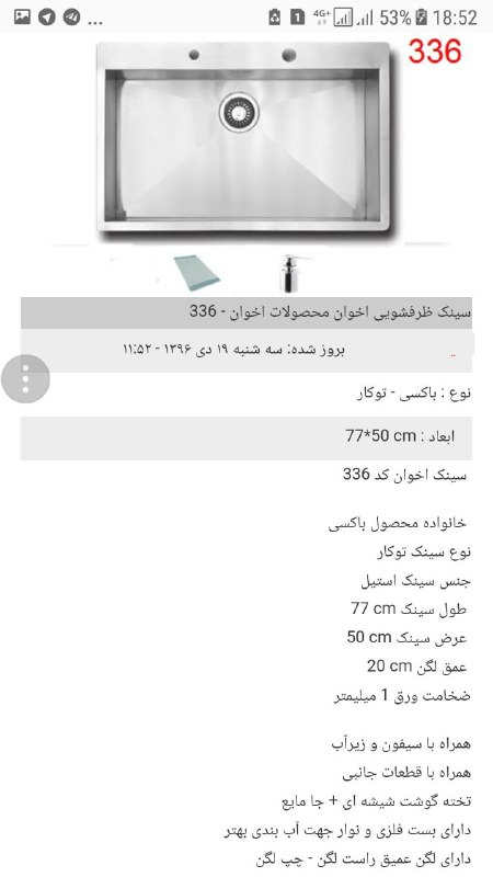 قیمت سینک اخوان 16