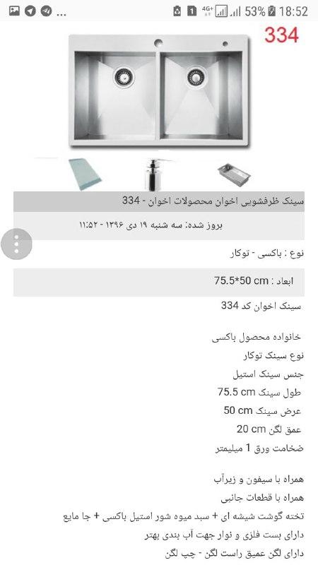 قیمت سینک اخوان 17