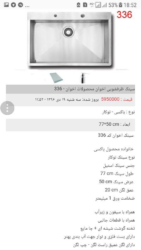 قیمت سینک اخوان 18
