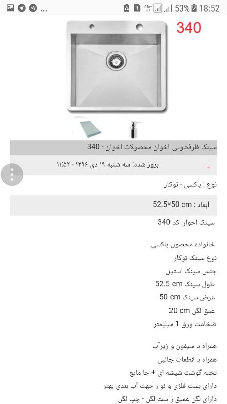 قیمت سینک اخوان 19