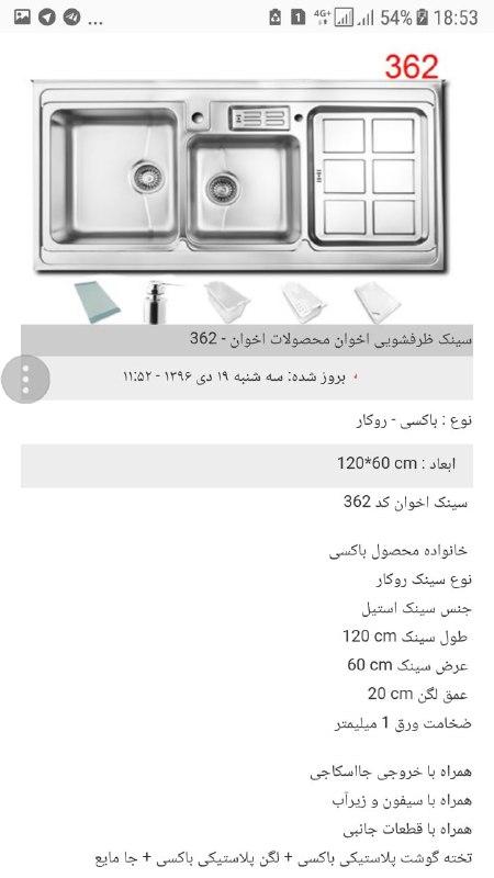 قیمت سینک اخوان 20