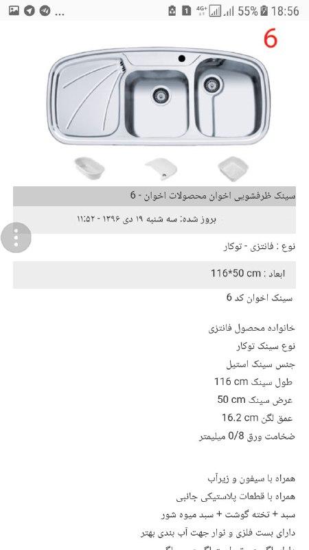 قیمت سینک اخوان 24