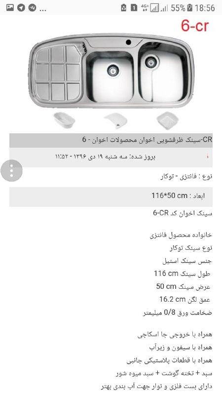 قیمت سینک اخوان 25