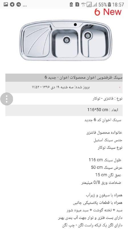 قیمت سینک اخوان 26