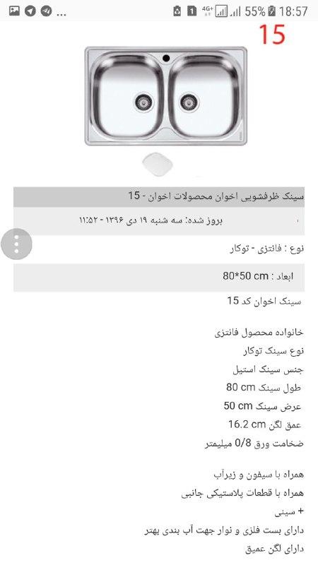 قیمت سینک اخوان 28