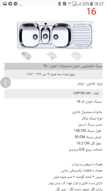 قیمت سینک اخوان 29