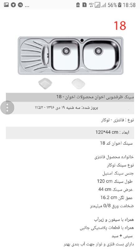قیمت سینک اخوان 30