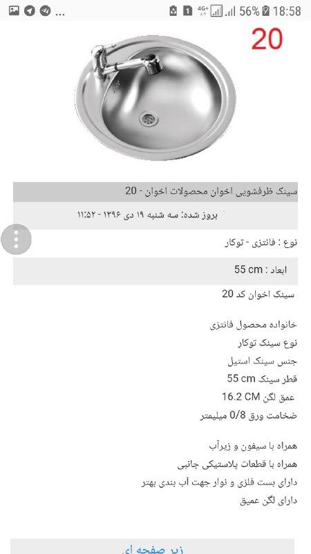 قیمت سینک اخوان 31