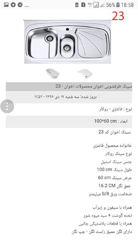 قیمت سینک اخوان 33