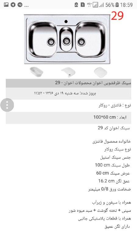 قیمت سینک اخوان 34