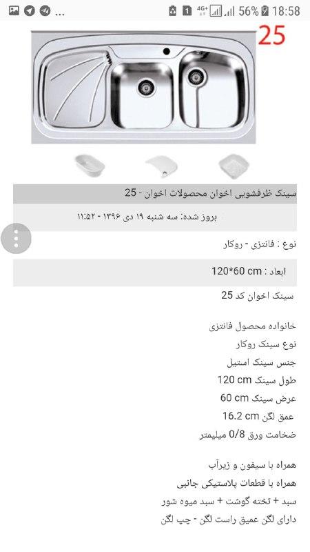 قیمت سینک اخوان 35