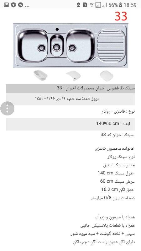 قیمت سینک اخوان 36