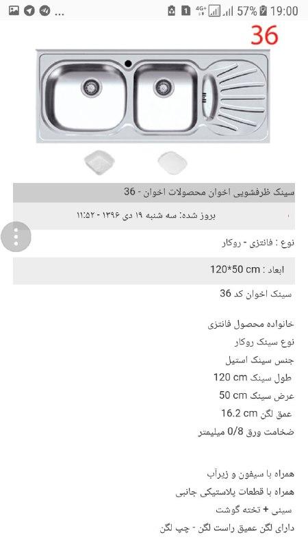 قیمت سینک اخوان 37