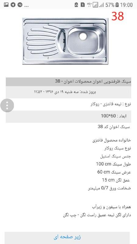 قیمت سینک اخوان 38