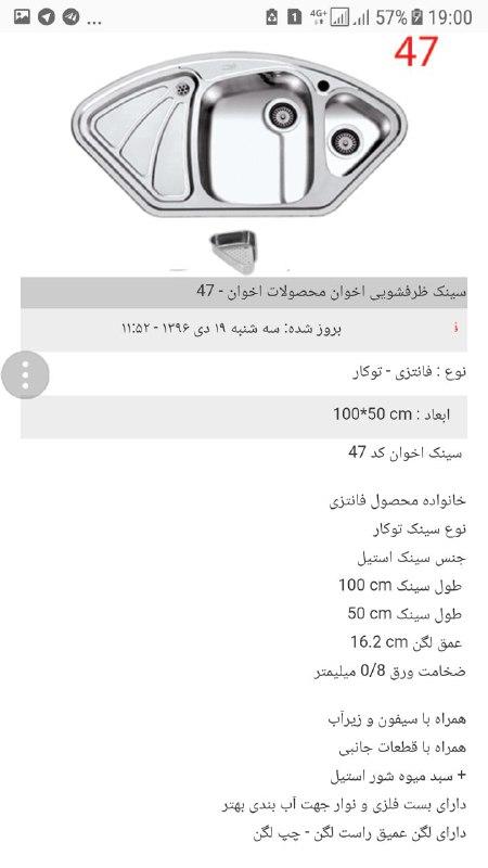 قیمت سینک اخوان 39