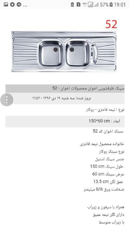 قیمت سینک اخوان 40