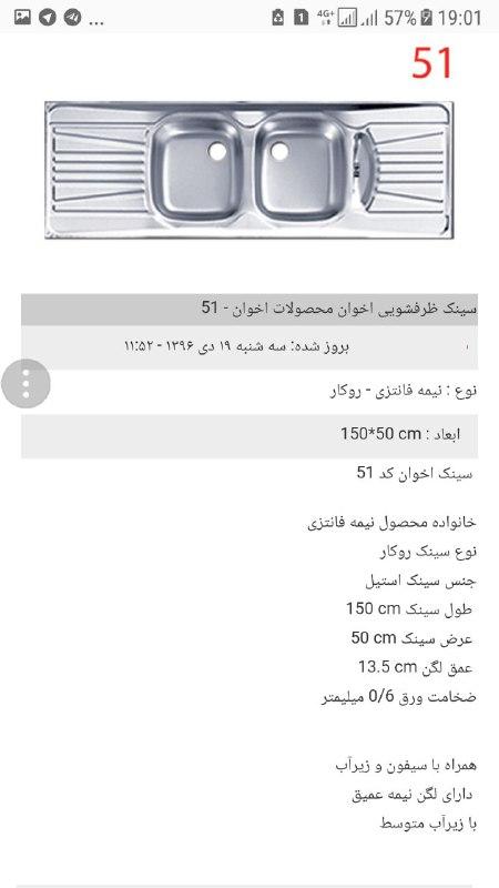قیمت سینک اخوان 42