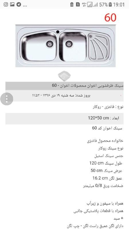 قیمت سینک اخوان 43