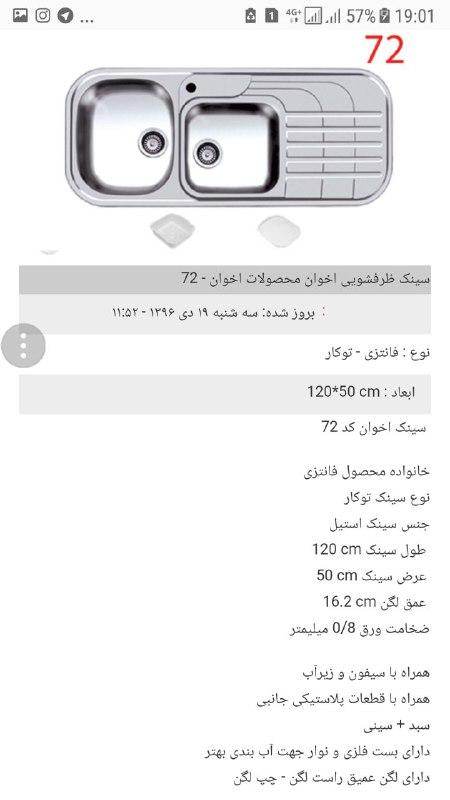 قیمت سینک اخوان 44