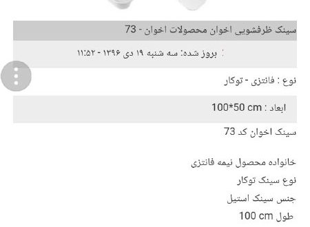 قیمت سینک اخوان 45