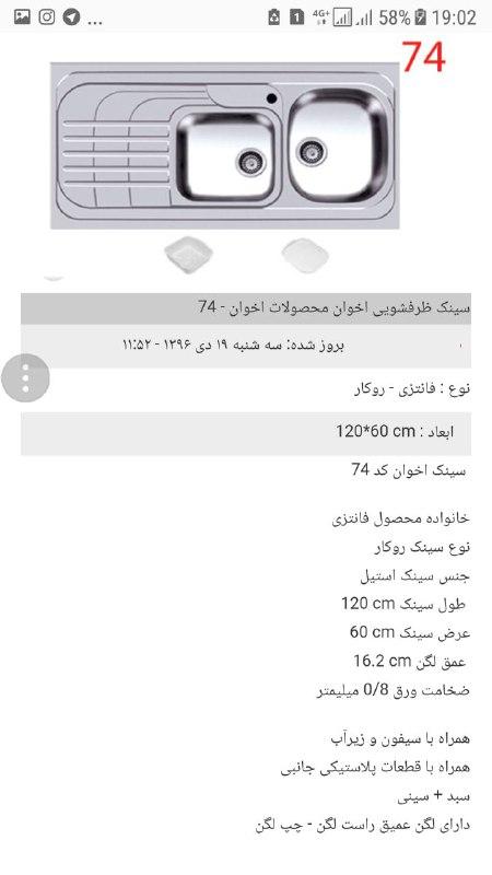 قیمت سینک اخوان 46