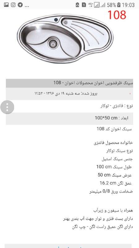 قیمت سینک اخوان 48