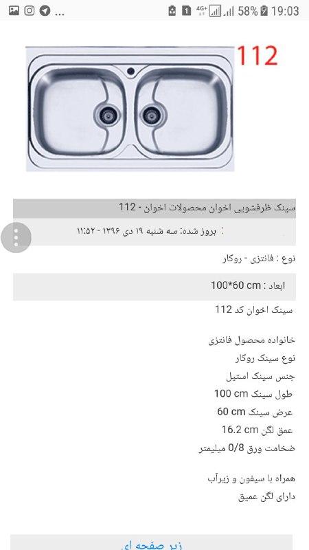 قیمت سینک اخوان 49