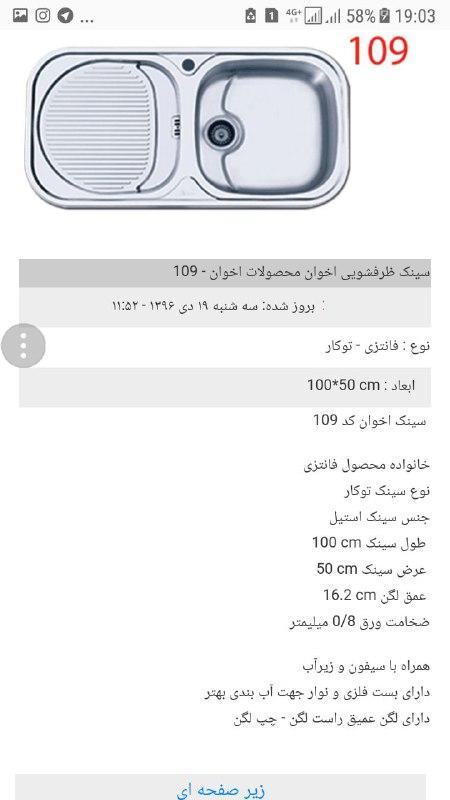 قیمت سینک اخوان 50
