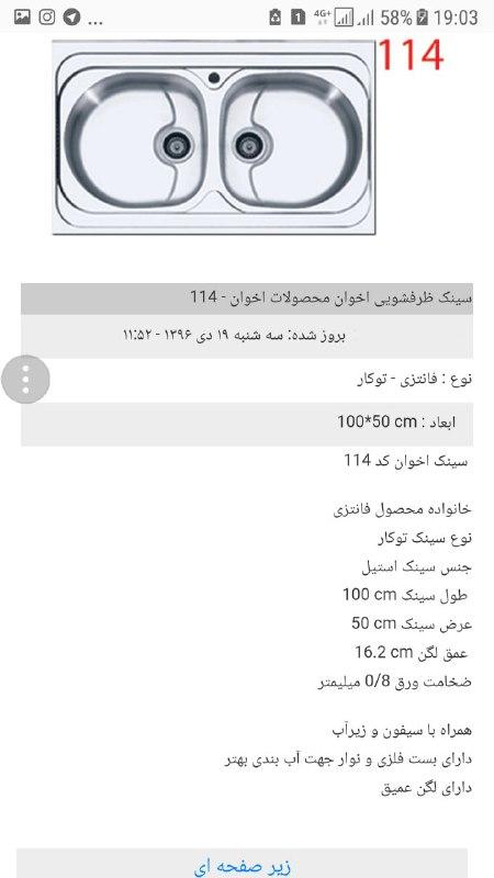 قیمت سینک اخوان 51