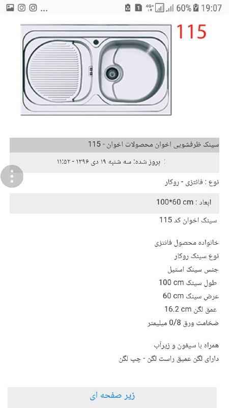 قیمت سینک اخوان 52