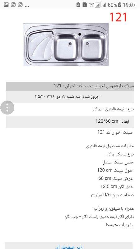 قیمت سینک اخوان 53