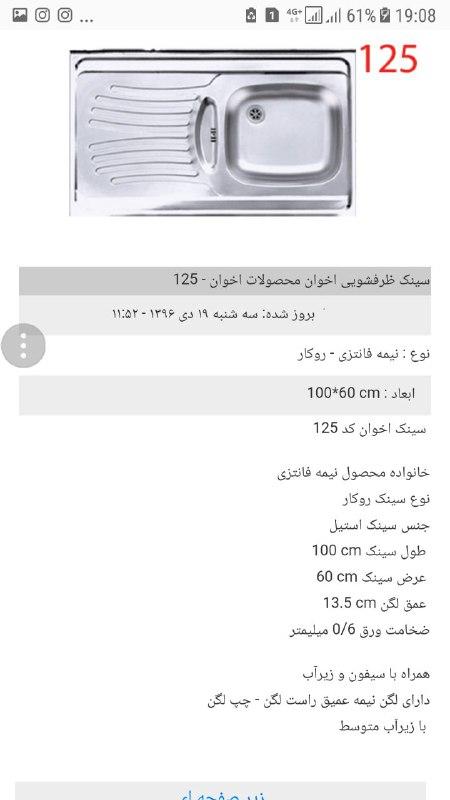 قیمت سینک اخوان 54
