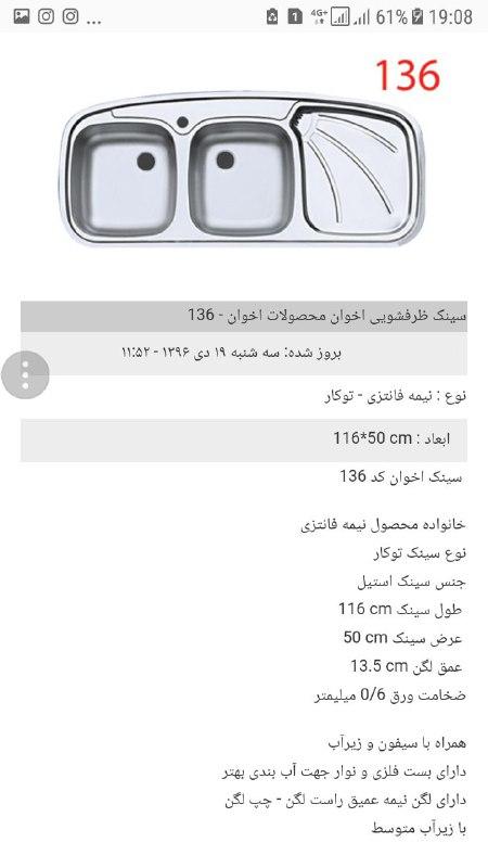 قیمت سینک اخوان 55