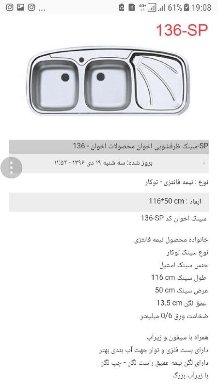 قیمت سینک اخوان 56
