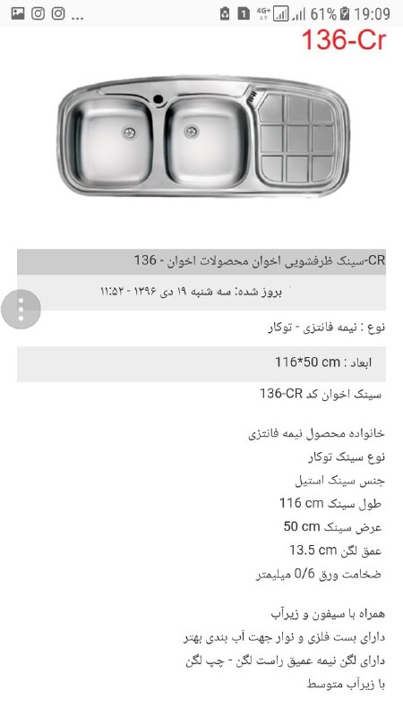 قیمت سینک اخوان 57