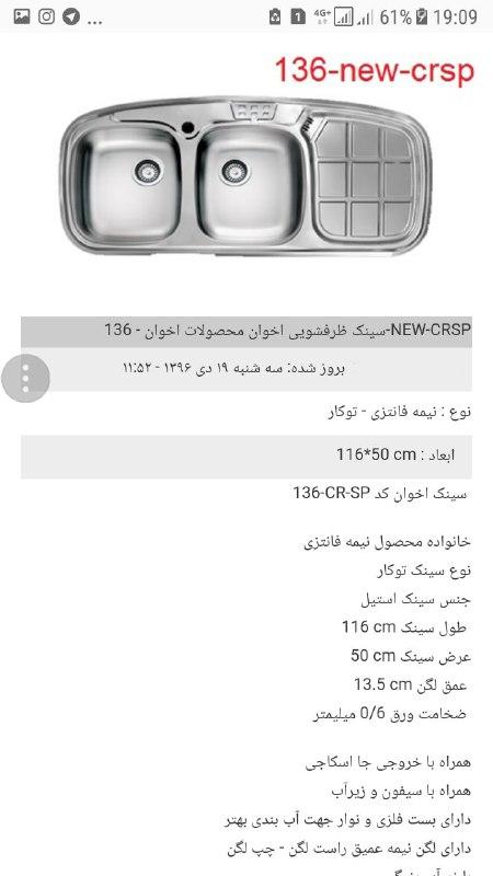 قیمت سینک اخوان 58
