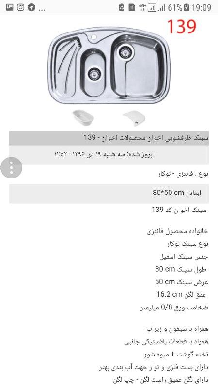 قیمت سینک اخوان 59