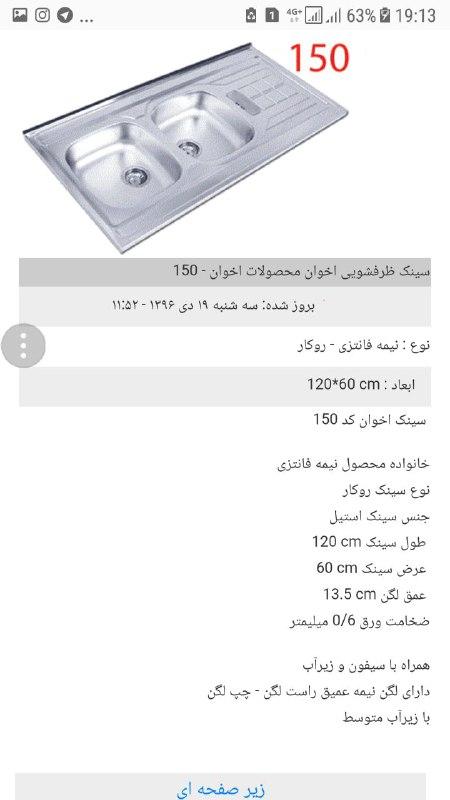 قیمت سینک اخوان 60