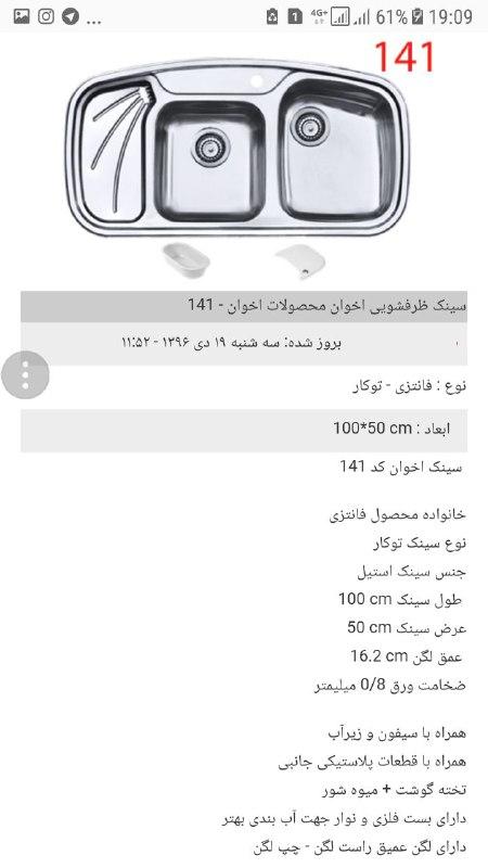 قیمت سینک اخوان 61