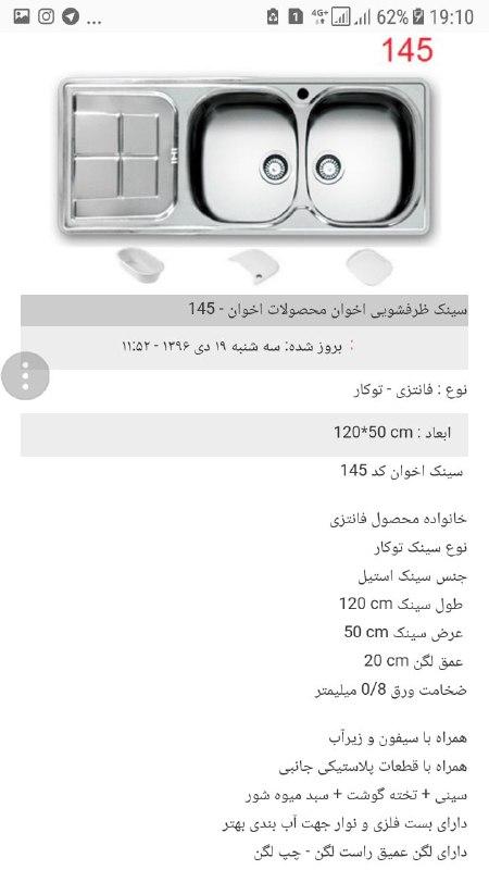 قیمت سینک اخوان 62