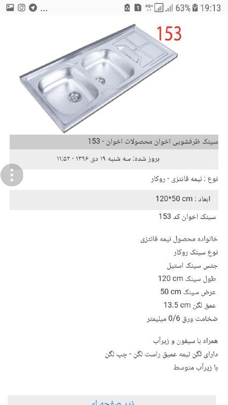 قیمت سینک اخوان 63