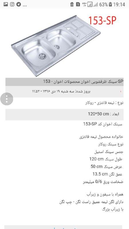 قیمت سینک اخوان 64