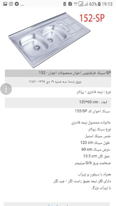قیمت سینک اخوان 65