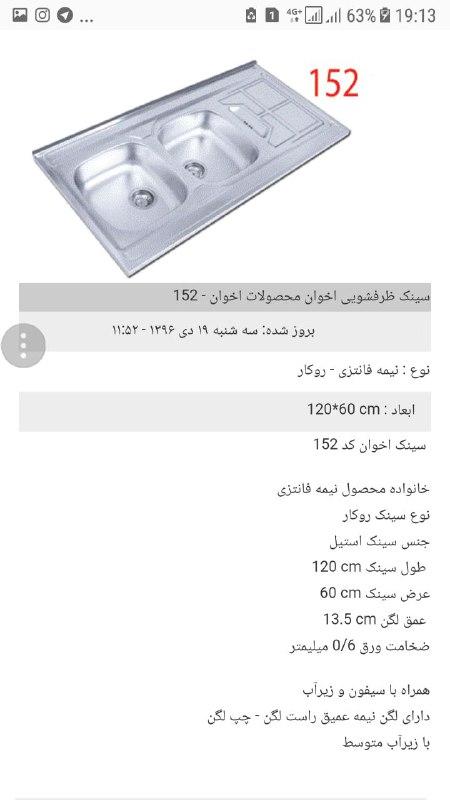 قیمت سینک اخوان 66