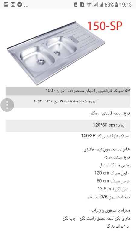 قیمت سینک اخوان 67