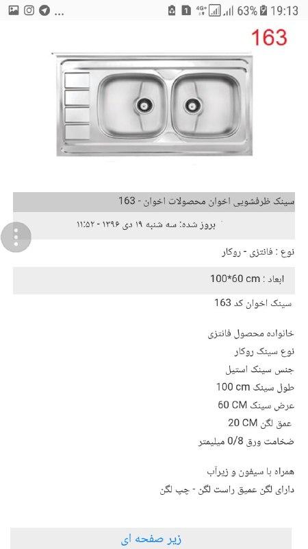قیمت سینک اخوان 68