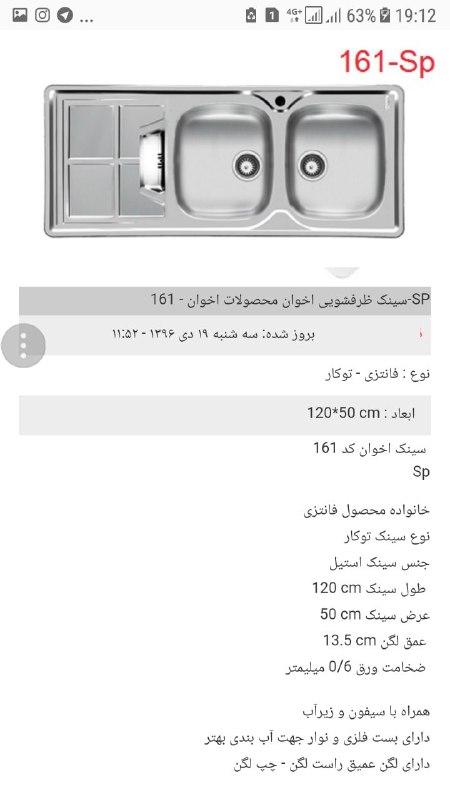 قیمت سینک اخوان 69